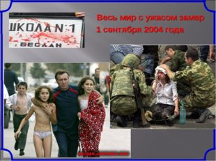 Весь мир с ужасом замер 1 сентября 2004 года