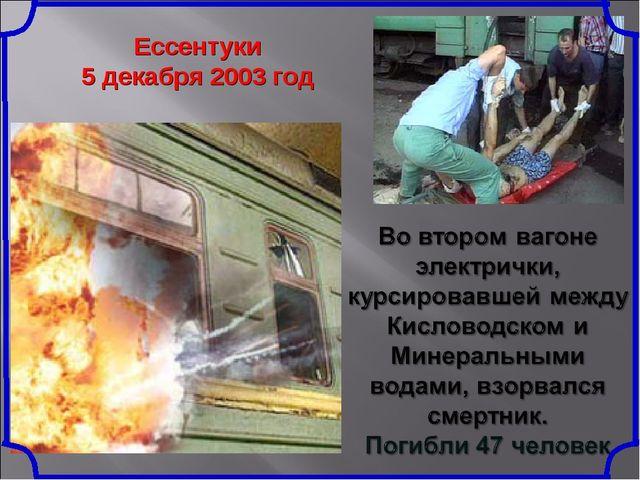 Ессентуки 5 декабря 2003 год