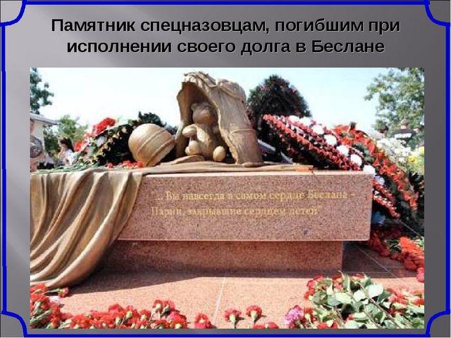 Памятник спецназовцам, погибшим при исполнении своего долга в Беслане