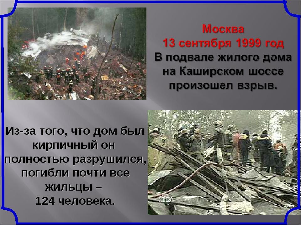 Из-за того, что дом был кирпичный он полностью разрушился, погибли почти все...