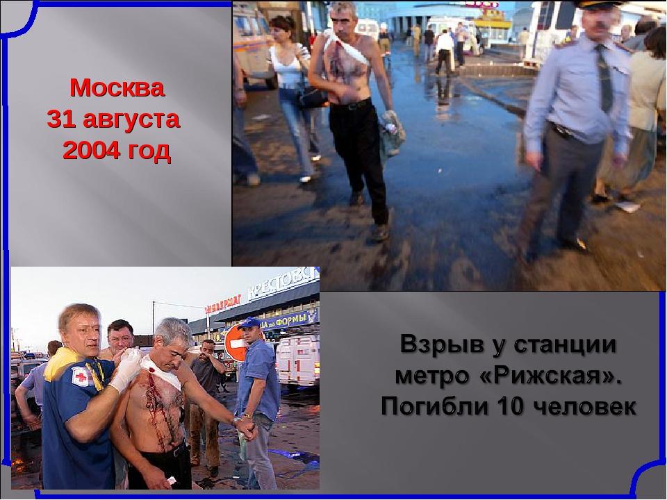 Москва 31 августа 2004 год