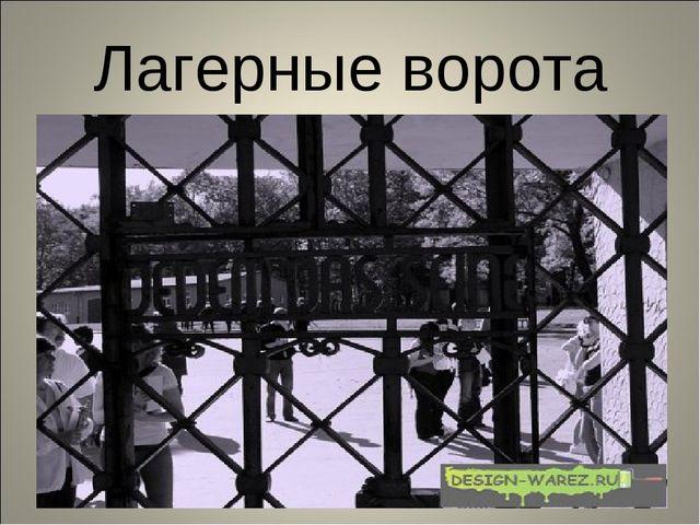 Лагерные ворота