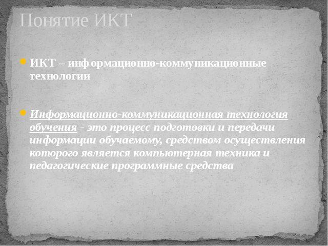 ИКТ – информационно-коммуникационные технологии Информационно-коммуникационна...