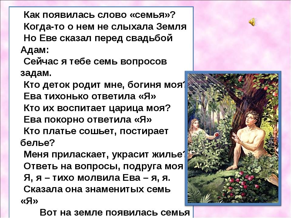 Поздравления на свадьбу адам и ева 138