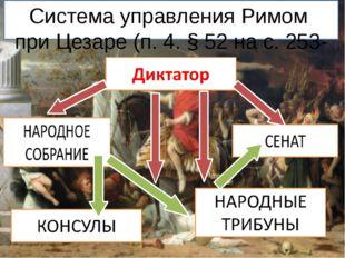 Система управления Римом при Цезаре (п. 4. § 52 на с. 253-254)