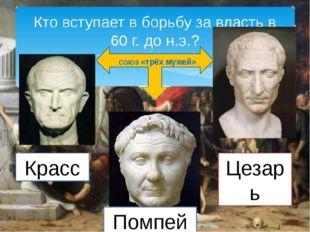 Красс Помпей Цезарь