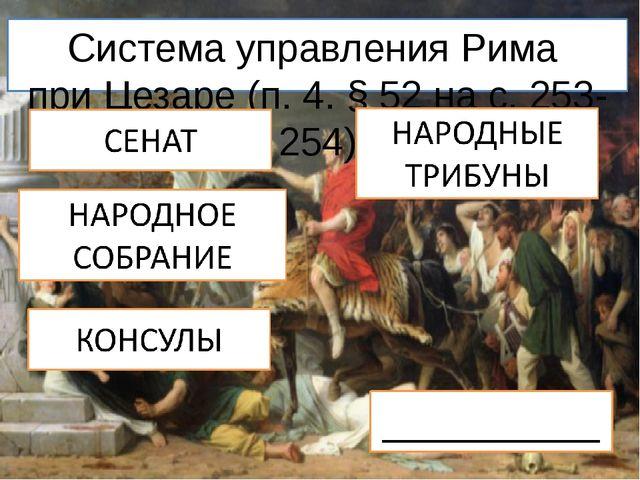 Система управления Рима при Цезаре (п. 4. § 52 на с. 253-254) ___________