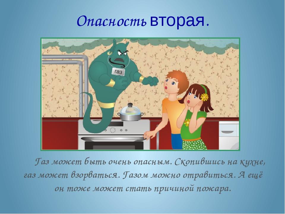 Опасность вторая. Газ может быть очень опасным. Скопившись на кухне, газ мож...
