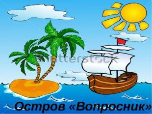 Остров «Вопросник»