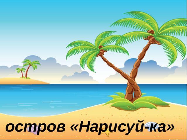 остров «Нарисуй-ка»