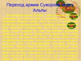Переход армии Суворова через Альпы Александр Васильевич Суворов — самый знам
