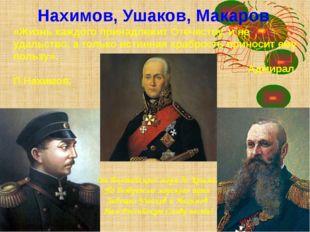Нахимов, Ушаков, Макаров «Жизнь каждого принадлежит Отечеству, и не удальство