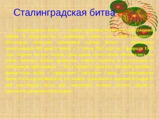 Сталинградская битва Сталинградская битва — главное сражение Великой Отечест