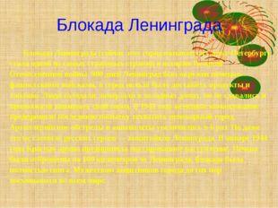 Блокада Ленинграда Блокада Ленинграда (сейчас этот город называется Санкт-Пе