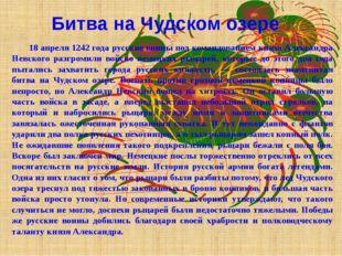 Битва на Чудском озере 18 апреля 1242 года русские воины под командованием к