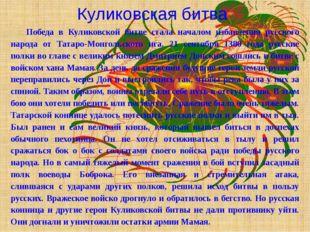 Куликовская битва Победа в Куликовской битве стала началом избавления русско