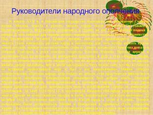 Руководители народного ополчения К началу XVII в. в Российском государстве н