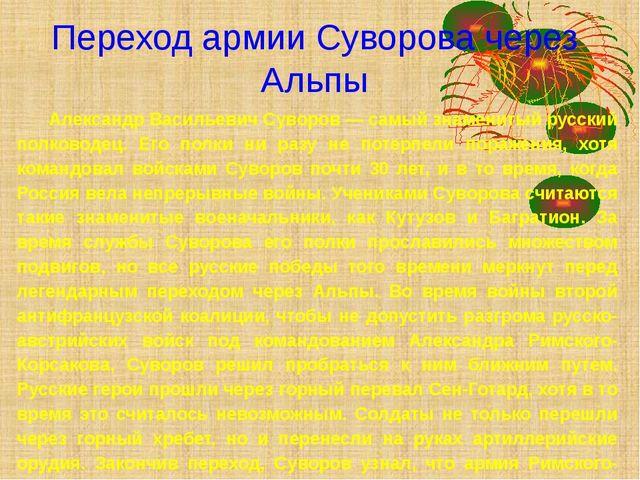 Переход армии Суворова через Альпы Александр Васильевич Суворов — самый знам...