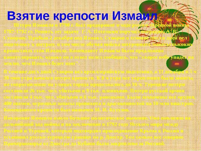 Взятие крепости Измаил Штурм Измаила в 1790 г. был предпринят в ходе русско-...