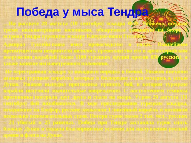 Победа у мыса Тендра …На рассвете 28 августа (10 сентября) эскадра Ф.Ф. Ушако...