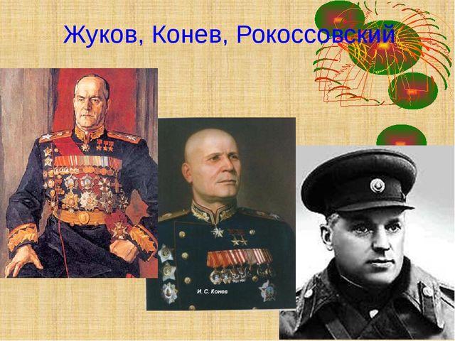 Жуков, Конев, Рокоссовский
