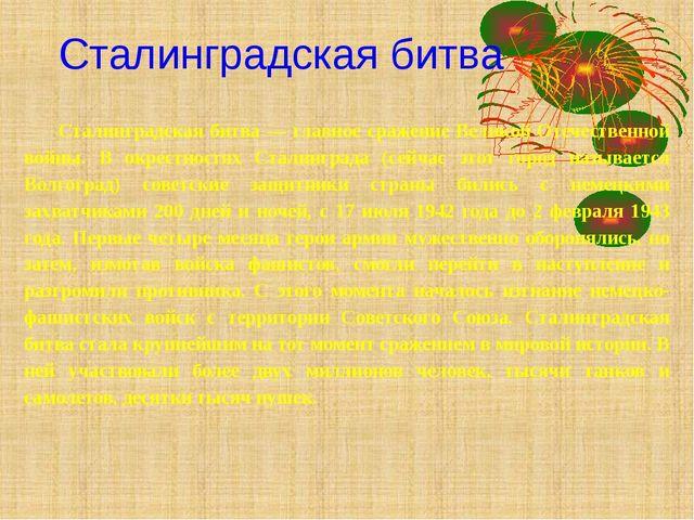 Сталинградская битва Сталинградская битва — главное сражение Великой Отечест...