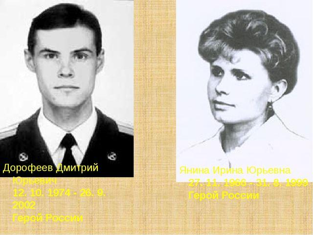 ДорофеевДмитрий Юрьевич 12. 10. 1974 - 26. 9. 2002 Герой России ЯнинаИрина...