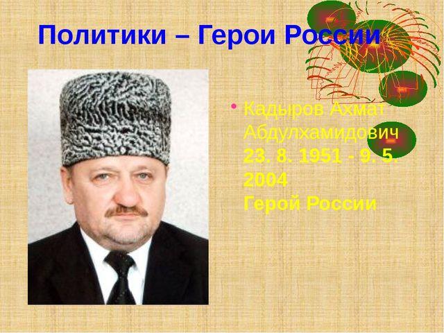 КадыровАхмат Абдулхамидович 23. 8. 1951 - 9. 5. 2004 Герой России  Полит...