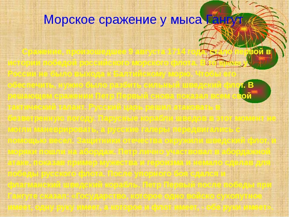 Морское сражение у мыса Гангут Сражение, произошедшее 9 августа 1714 года, с...