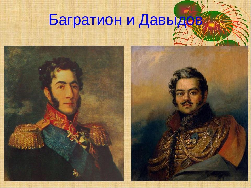 Багратион и Давыдов