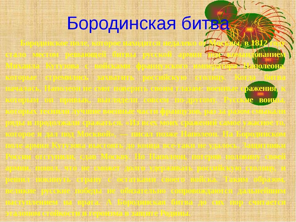 Бородинская битва Бородинское поле, которое находится недалеко от Москвы, в...
