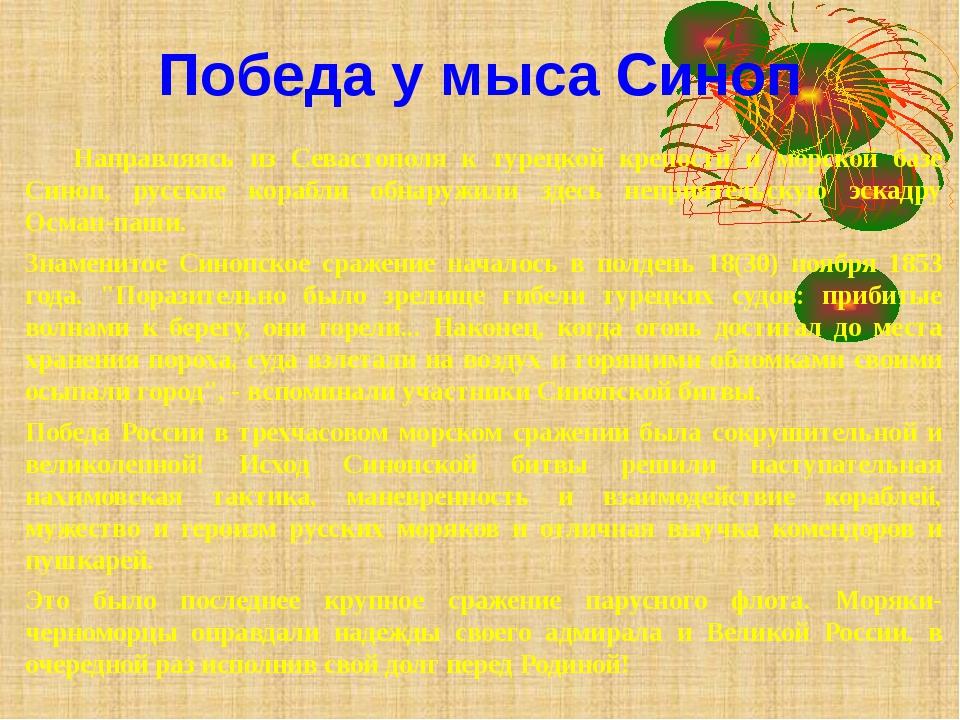 Победа у мыса Синоп Направляясь из Севастополя к турецкой крепости и морской...