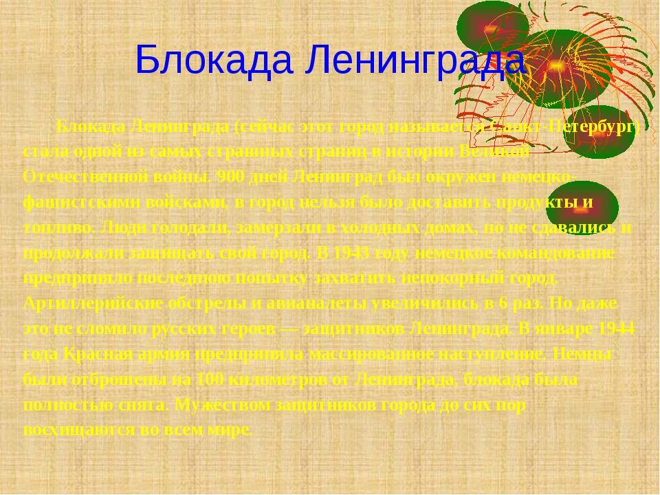 Блокада Ленинграда Блокада Ленинграда (сейчас этот город называется Санкт-Пе...
