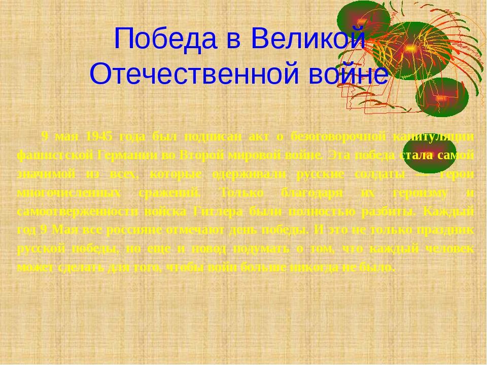 Победа в Великой Отечественной войне  9 мая 1945 года был подписан акт о бе...