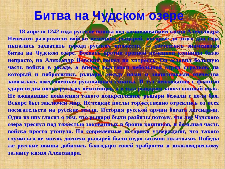 Битва на Чудском озере 18 апреля 1242 года русские воины под командованием к...