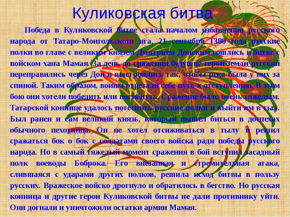 Куликовская битва Победа в Куликовской битве стала началом избавления русско...