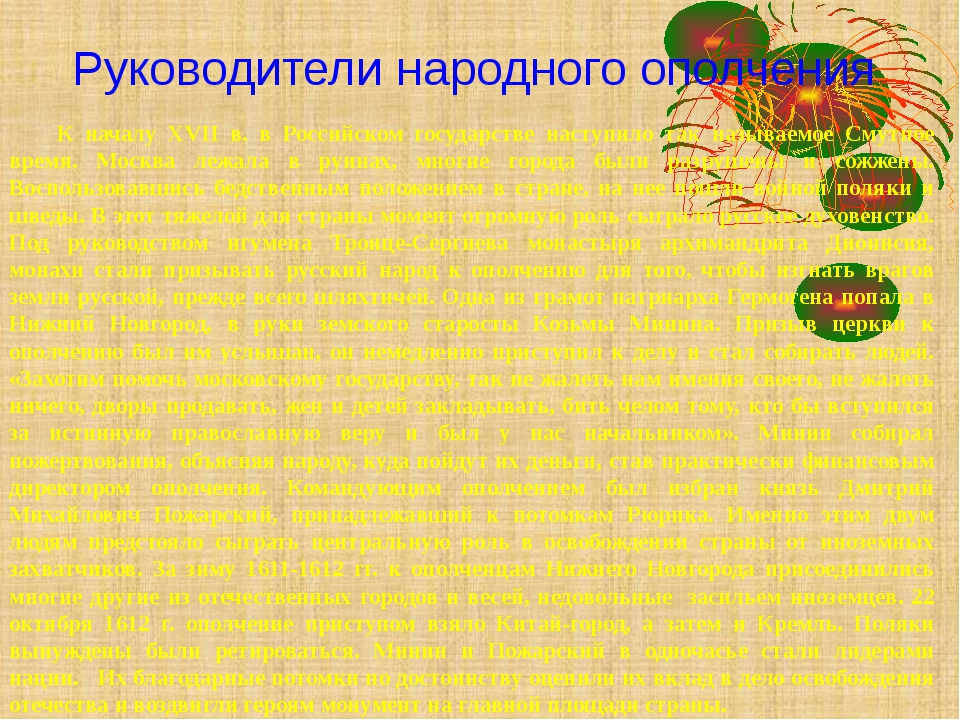 Руководители народного ополчения К началу XVII в. в Российском государстве н...