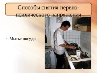 Способы снятия нервно- психического напряжения Мытье посуды