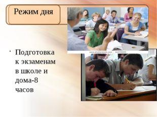 Режим дня Подготовка к экзаменам в школе и дома-8 часов