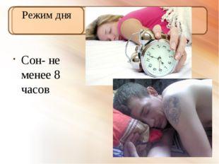 Режим дня Сон- не менее 8 часов