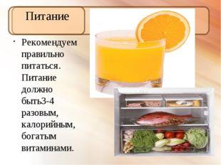 Питание Рекомендуем правильно питаться. Питание должно быть3-4 разовым, калор