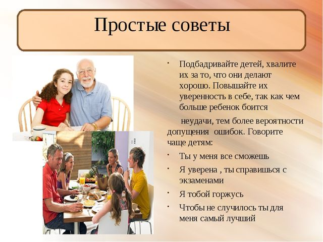Простые советы Подбадривайте детей, хвалите их за то, что они делают хорошо....