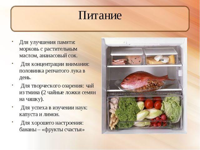 Питание Для улучшения памяти: морковь с растительным маслом, ананасовый сок....