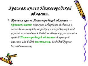 Красная книга Нижегородской области. Красная книга Нижегородской области — кр