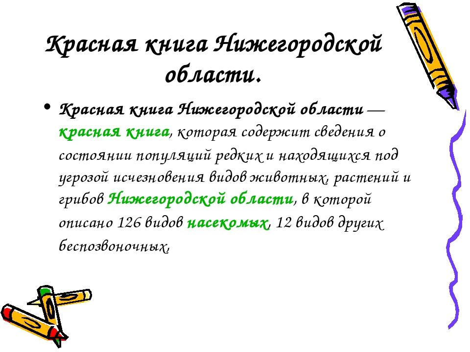 Красная книга Нижегородской области. Красная книга Нижегородской области — кр...