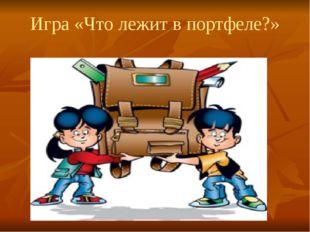 Игра «Что лежит в портфеле?»