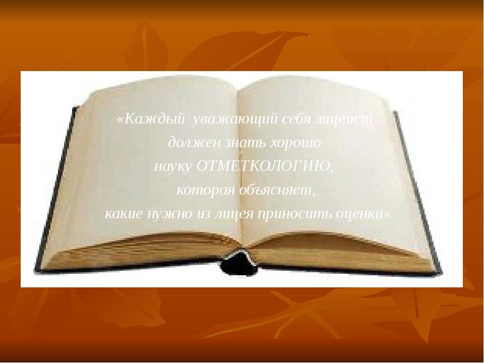 «Каждый уважающий себя лицеист должен знать хорошо науку ОТМЕТКОЛОГИЮ, котор...