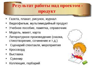 Результат работы над проектом - продукт Газета, плакат, рисунок, журнал Виде
