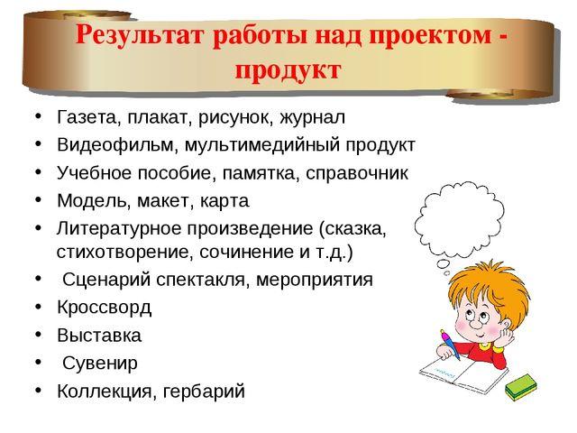 Результат работы над проектом - продукт Газета, плакат, рисунок, журнал Виде...