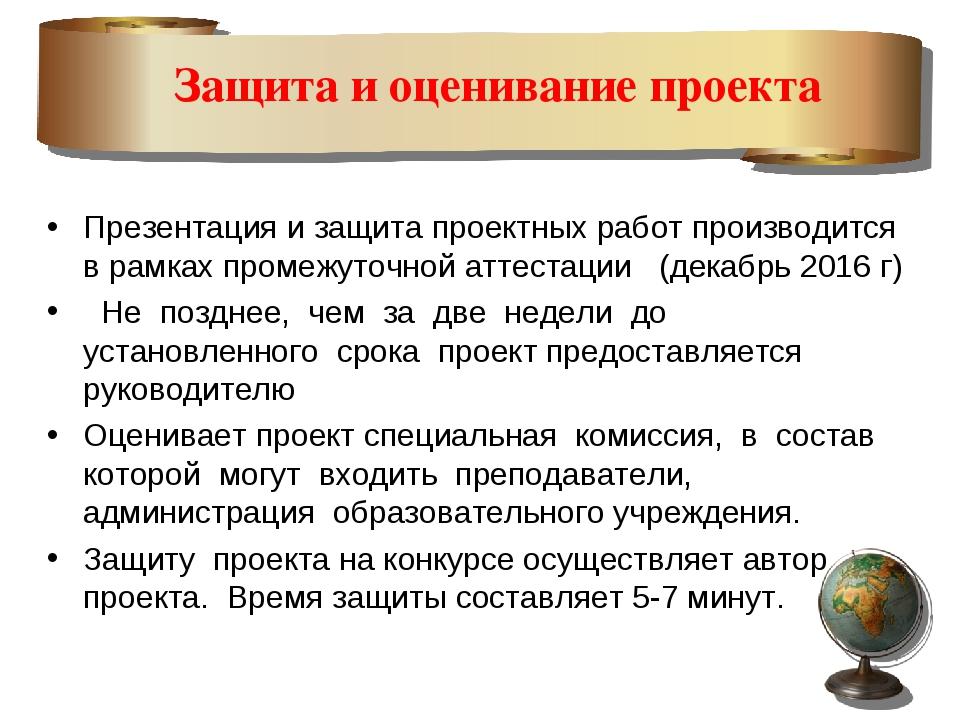 Защита и оценивание проекта Презентация и защита проектных работ производитс...